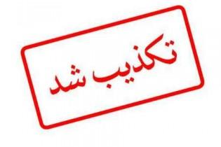 شایعه ابطال آرای انتخابات شورای شهر ارومیه تکذیب شد