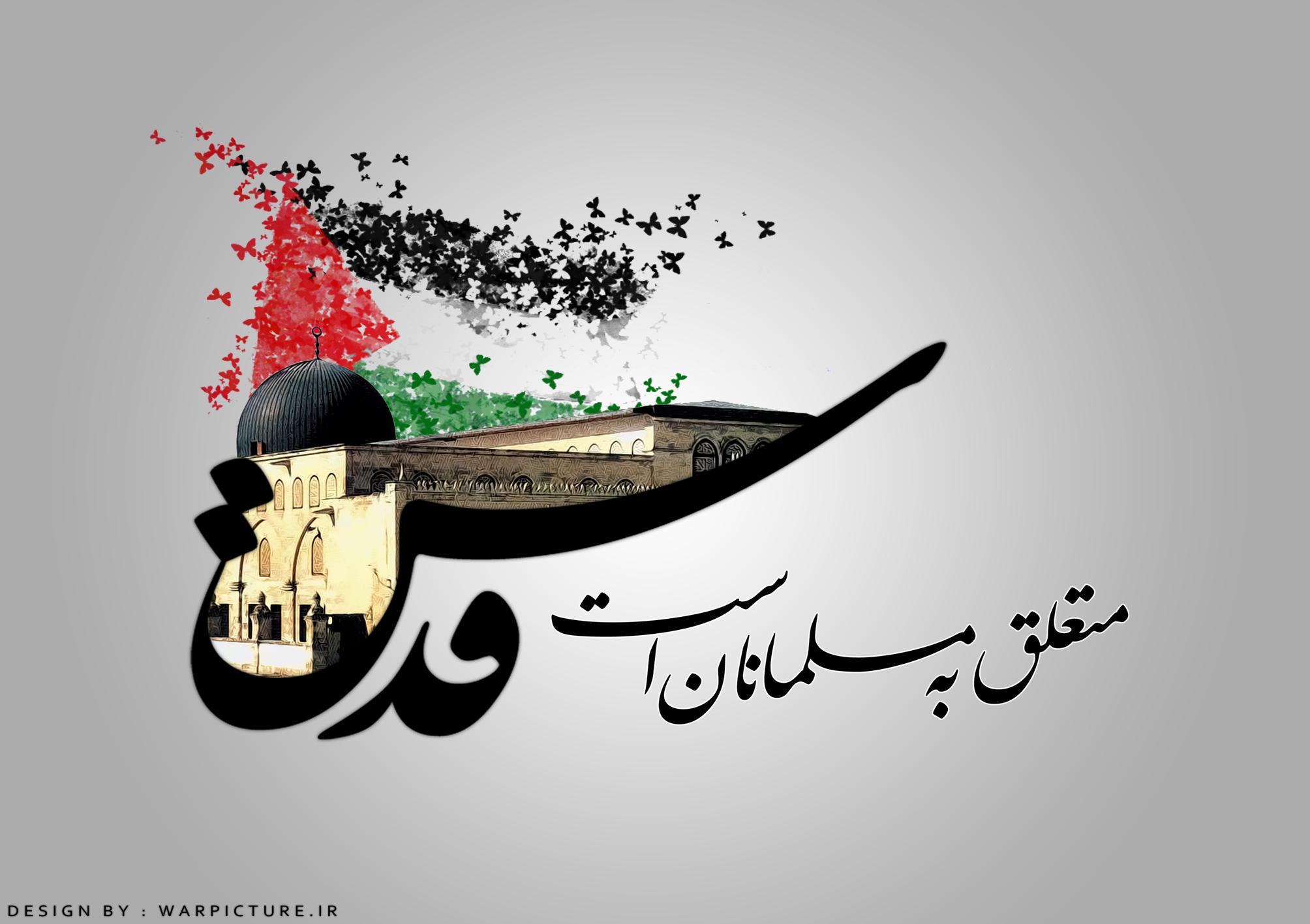 قلب ما همیشه با مردم فلسطین است / شعار مرگ بر آمریکا و مرگ بر اسرائیل را هیچگاه فراموش نمی کنیم