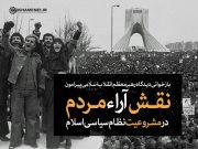 بازخوانی دیدگاه رهبر انقلاب اسلامی پیرامون نقش آراء مردم در مشروعیت نظام سیاسی اسلام