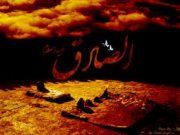مکتب نابی که امام صادق(ع) زنده کرد