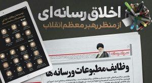به مناسبت روز خبرنگار / منشور اخلاق رسانهای از منظر رهبر انقلاب