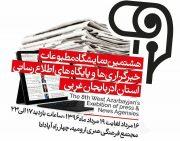نمایشگاه مطبوعات آذربایجان غربی امروز شروع به کار می کند