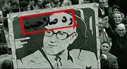 خیانت نهضت آزادی از زبان رهبر معظم انقلاب