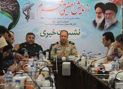 رزمایش امنیتی «محرّم» در منطقه شمالغرب برگزار می شود