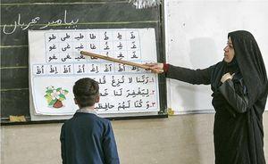 روح سند ۲۰۳۰ همچنان در آموزش و پرورش جولان میدهد/ حذف معلم قرآن از مدارس ابتدایی با انگیزه فرهنگی یا اقتصادی ؟!