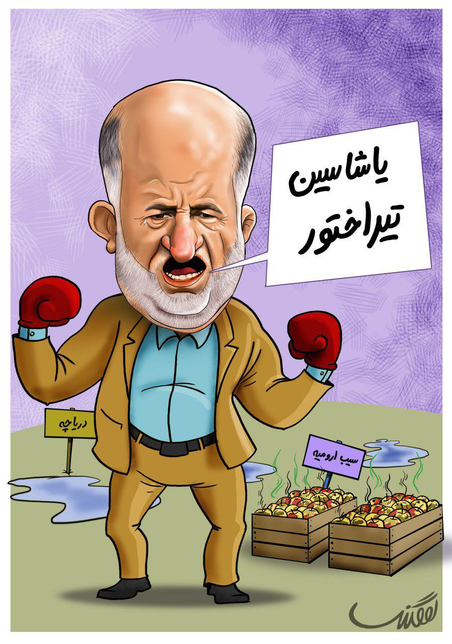 کاریکاتور این هفته ندای ارومیه، نادر قاضی پور!