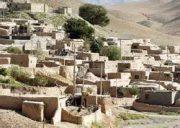 یک پنجم روستاهای آذربایجان غربی زیر ۲۰ خانوار جمعیت دارند!