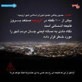 هشدار! بیش از ۱۰۰ نقطه در ارومیه مستعد بروز فاجعه انسانی است