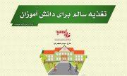 اطلاع نگاشت/ تغذیه سالم روزانه برای دانش آموزان