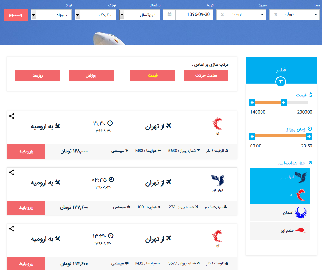 اول قیمت ها و نوع هواپیماها را مقایسه کنید، سپس بلیت بخرید (+لینک مقایسه و خرید آنلاین)