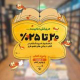 لیست کتابفروشی های ارومیه در طرح پاییزه کتاب