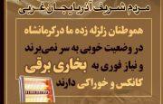 هموطنان زلزله زده ما در کرمانشاه نیاز به کمک فوری دارند