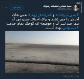 تنها خدمت مسئولین به دریاچه ارومیه! +عکس