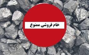 مقابله جدی با خام فروشی نیازمند همگرایی عمومی و اعتقاد کامل است/ نمک دریاچه ارومیه از قزاقستان و قرقیزستان سر در می آورد/کارگاه های تولید ماسک تعطیل نشود و محصولات دیگر تولید کنند