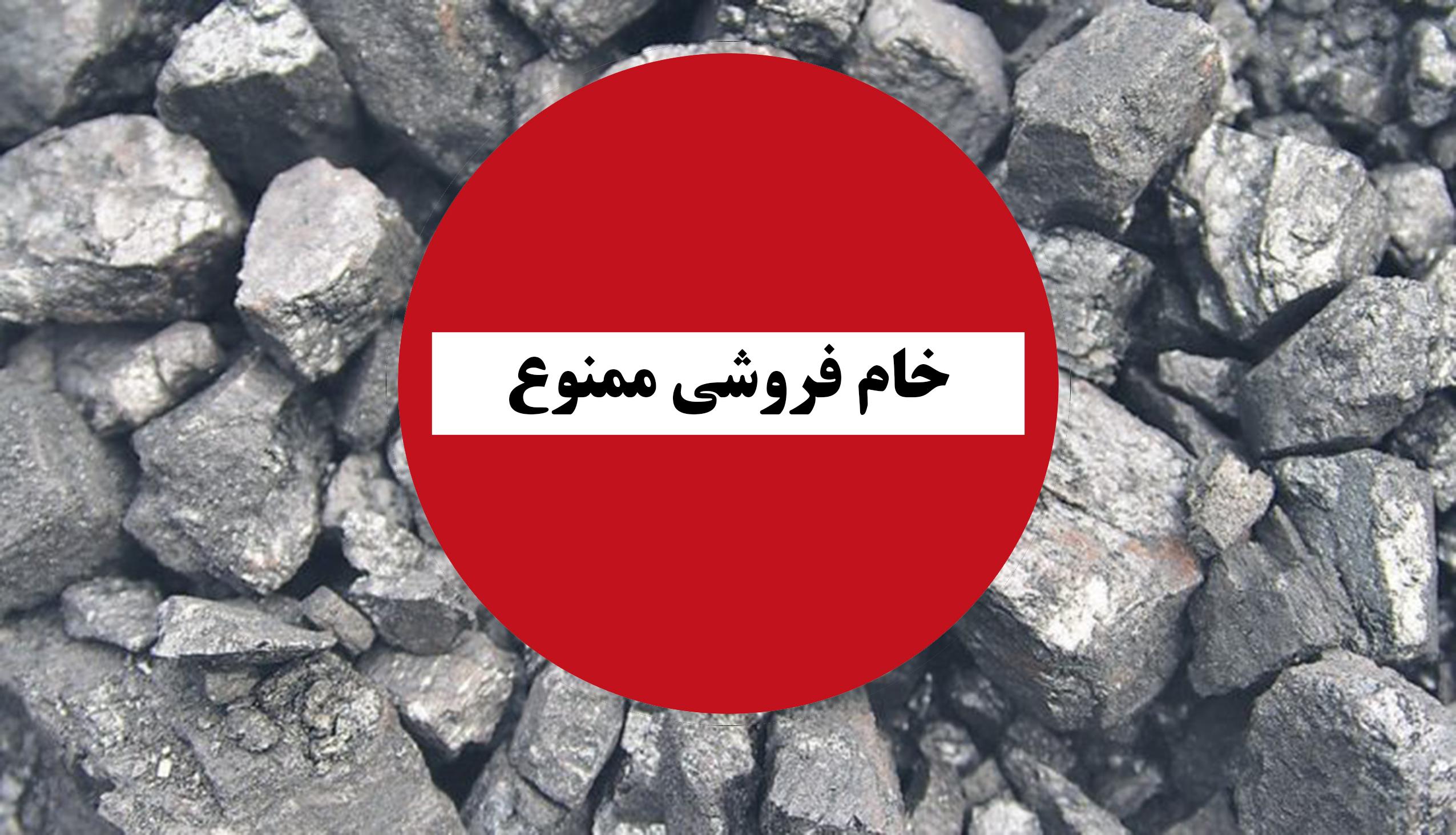 نیم نگاهی به خام فروشی در آذربایجان غربی / از ثروت هایمان چه استفاده ای می کنیم؟