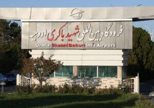 نامگذاری فرودگاه ارومیه به اسم شهید باکری