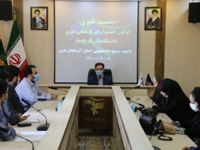 جشنواره فرهنگی و هنری «دانشگاهیان تاریخ ساز» در آذربایجانغربی برگزار میشود