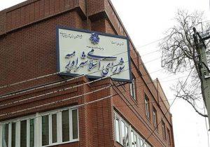 بیانیه بسیج دانشجویی دانشگاه آزاد اسلامی واحد ارومیه در راستای مطلع شدن مردم از دستور جلسات و مصوبات شورای شهر